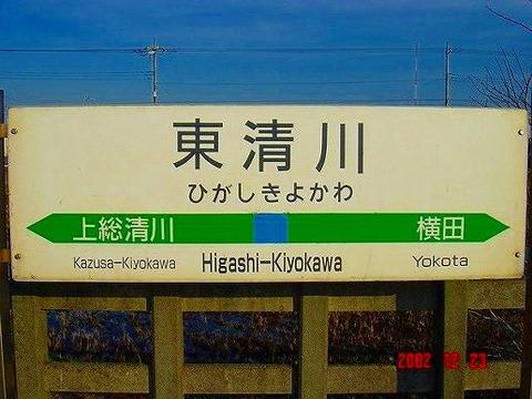 higashikiyokawa