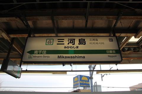 mikawashima