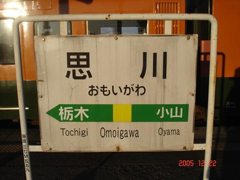 omoigawa
