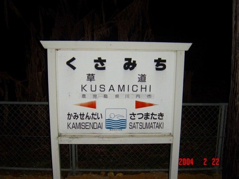 kusamichi