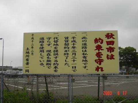 akita_yakusoku