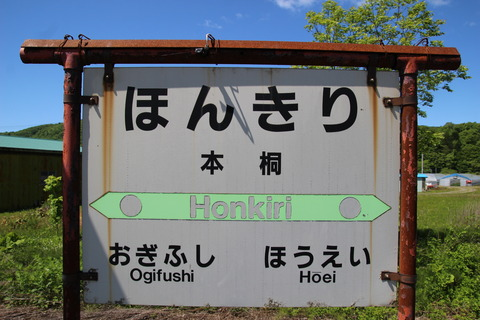 honkiri