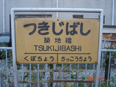 tsukijibashi