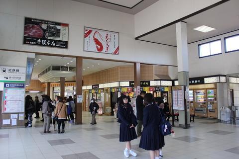 iseshi_JRside_souvenir