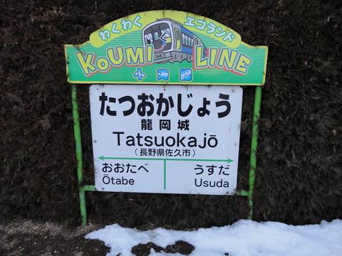 tatsuokajo