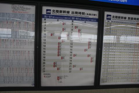 itoigawa_shinkansen_timetable