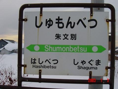shumonbetsu