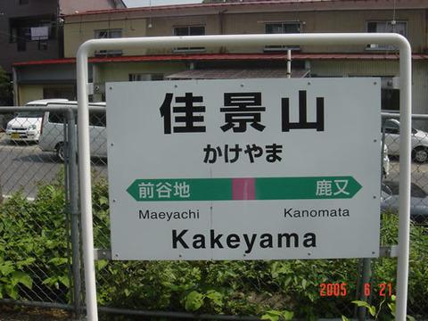 kakeyama