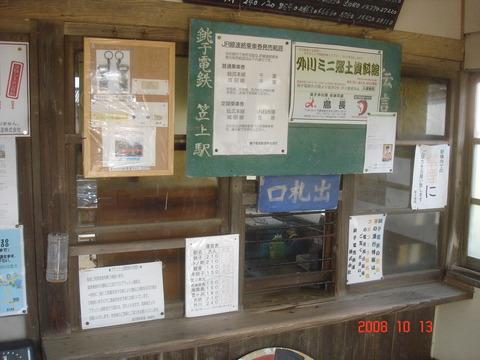 kasakamikurohae_window