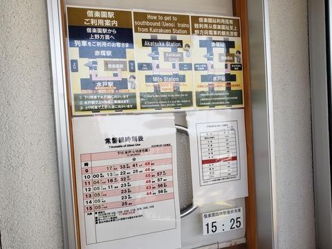 kairakuen_timetable