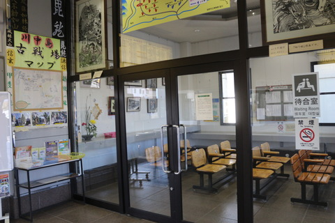 kawanakajima_waitingroom
