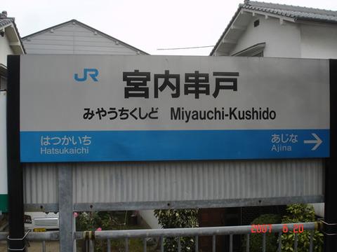 miyauchikushido