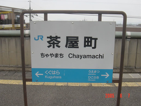 chayamachi