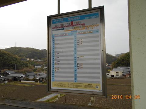 kurokawa_timetable