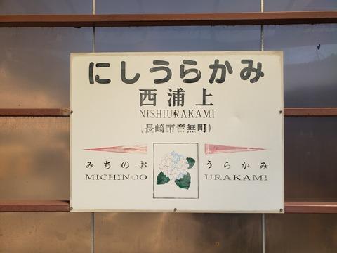 nishiurakami