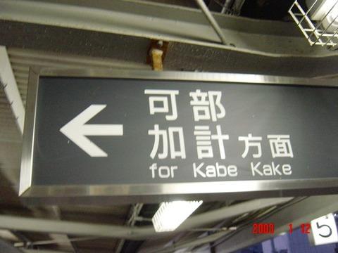 yokogawa_kabekake
