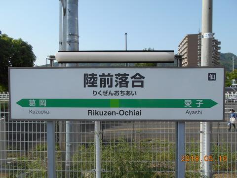 rikuzenochiai