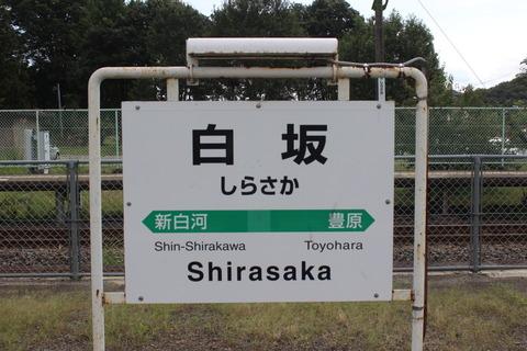 shirasaka
