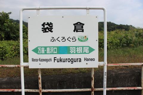 fukurogura