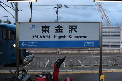higashikanazawa