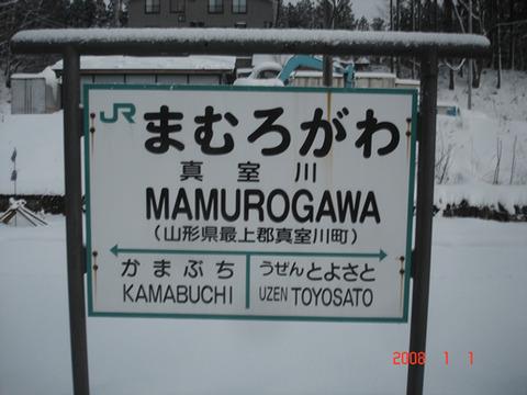 mamurogawa
