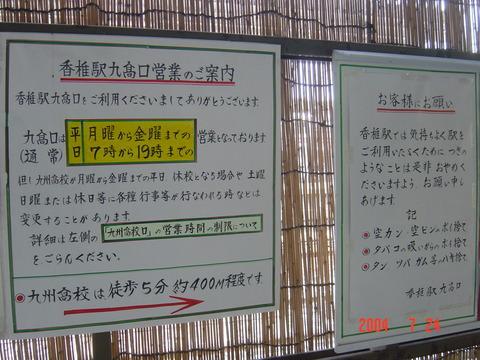 kashii_kyuko_info1