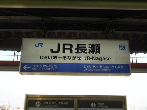 jrnagase
