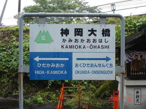 kamiokaohashi