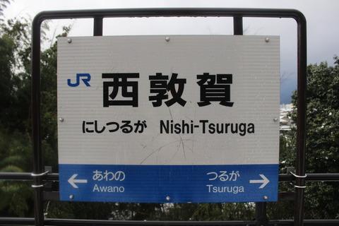 nishitsuruga