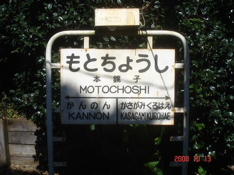motochoshi