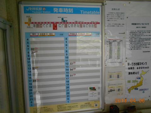 tsubojiri_timetable
