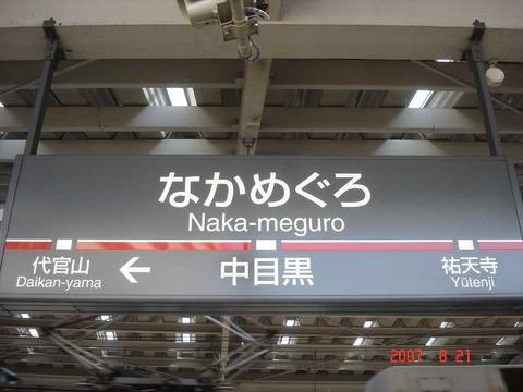 nakameguro_toyoko