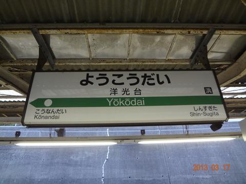 yokodai_20130317