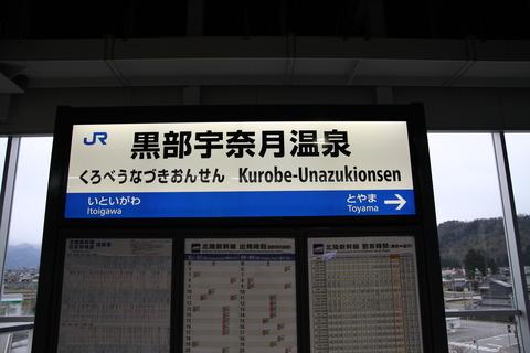 kurobeunazukionsen