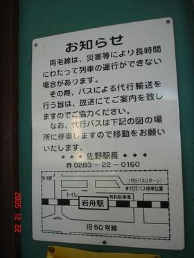 iwafune_map