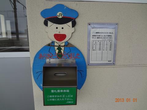 higashisakata_box