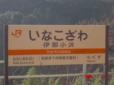 inakozawa