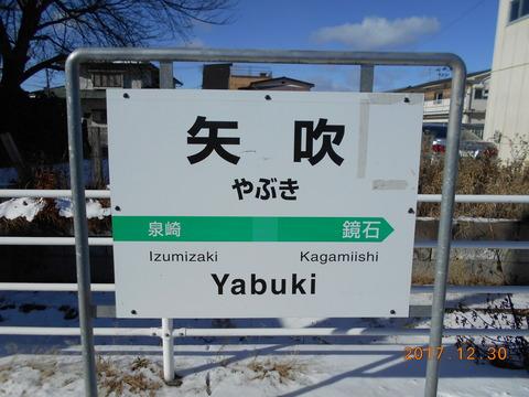 yabuki