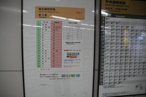 kachigawa_Johokutime