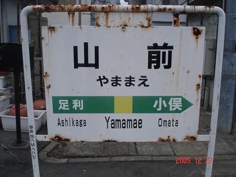 yamamae
