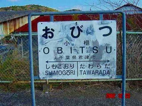 obitsu