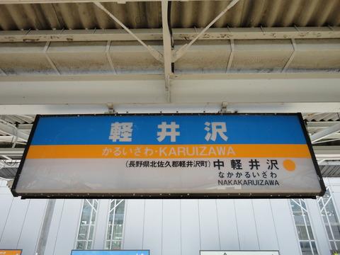 karuizawa_shinano