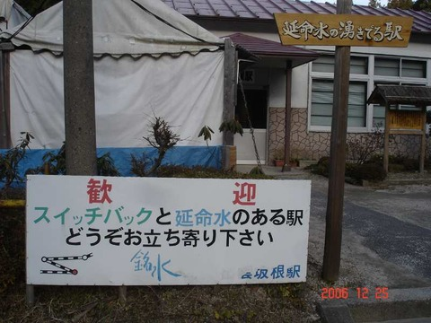 izumosakane_kangei_soto