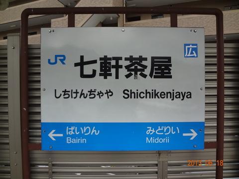shichigenjaya