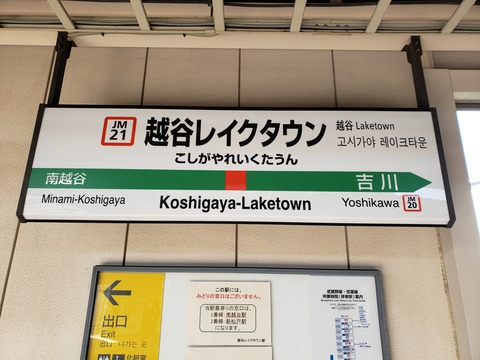 koshigayalaketown