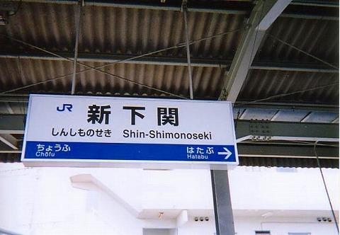 shinshimonoseki