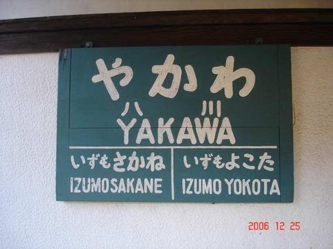 yakawa_JNR