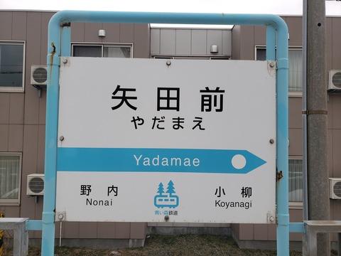 yadamae