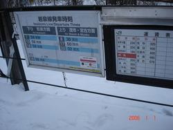 oshikado_timetable