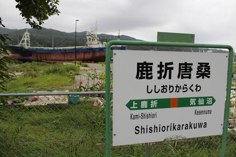 shishiorikarakuwa_fune